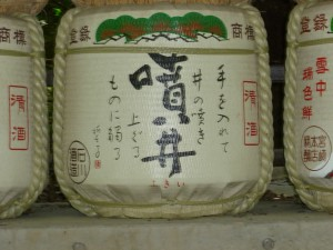A barrel of sake.