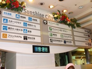 Sunshine City's main reception